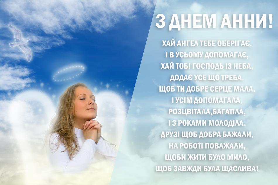 День Анни: привітання в картинках | Факти ICTV