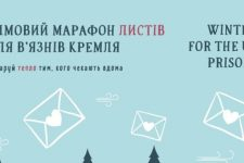 Зимовий марафон листів для в'язнів Кремля: як написати бранцям у Росію