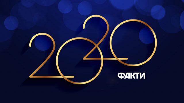 Привітання з прийдешнім 2020 роком у картинках