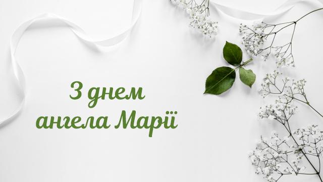 День ангела Марії: привітання в листівках і картинках