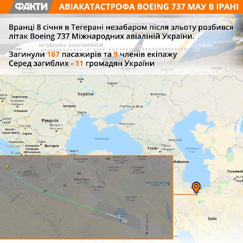 Місце катастрофи Boeing 737 МАУ в Тегерані - карта