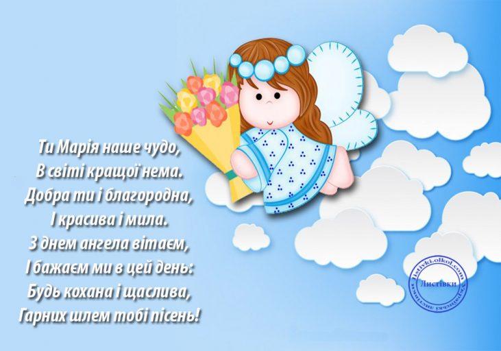 Привітання з днем ангела Марії