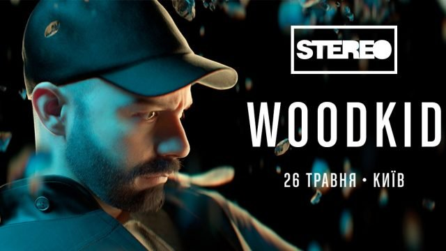 Концерти в Києві 2020 - афіша