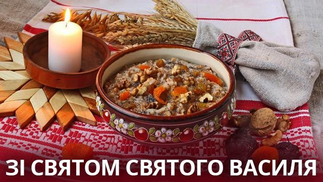 Праздник Василия 2020 - поздравления в открытках