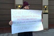 Против поправок Путина в Конституцию. В Москве прошли пикеты