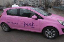Тільки для жінок і дітей. У столиці запрацювало рожеве таксі