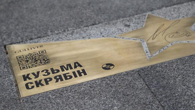 Кузьма Скрябін: 6 років без Андрія Кузьменка