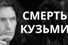 Смерть Кузьми