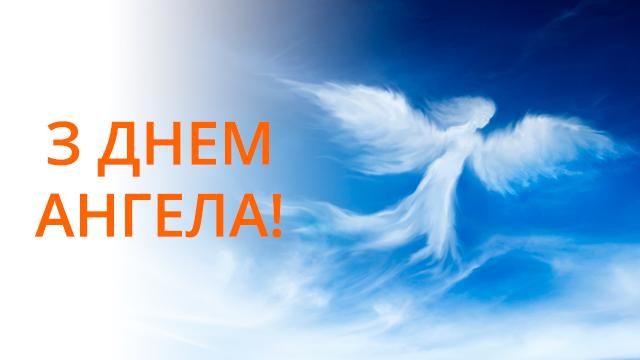 З днем ангела Оксани