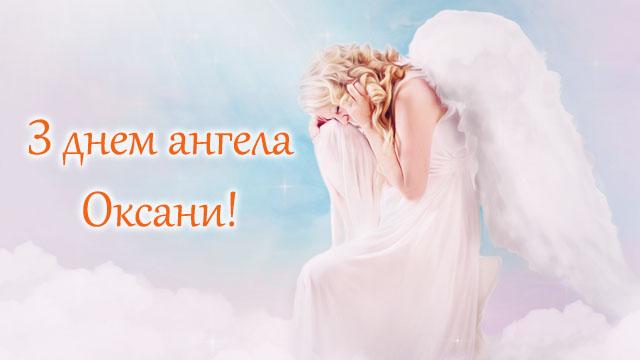Привітання у картинках з Днем ангела Ксенії