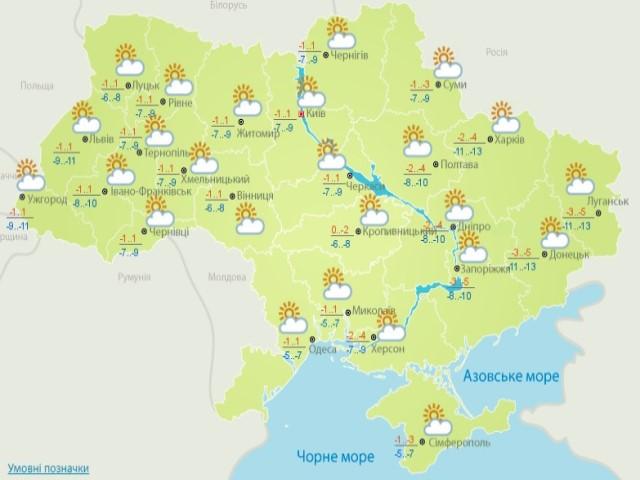 погода на 8 лютого
