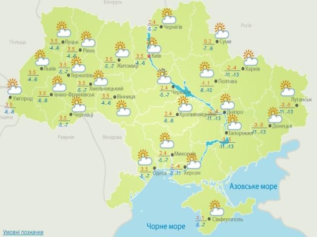погода на 9 лютого