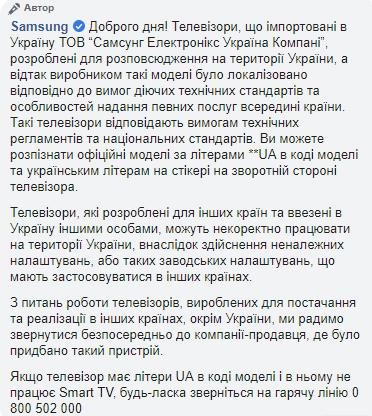 Samsung почав блокувати смарт-телевізори в Україні