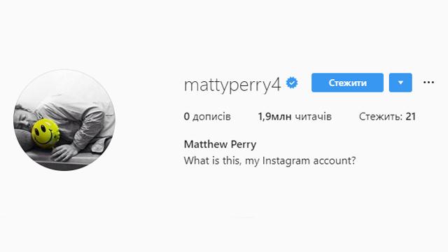 Меттью Перрі завів сторінку в Instagram (Інстаграм)