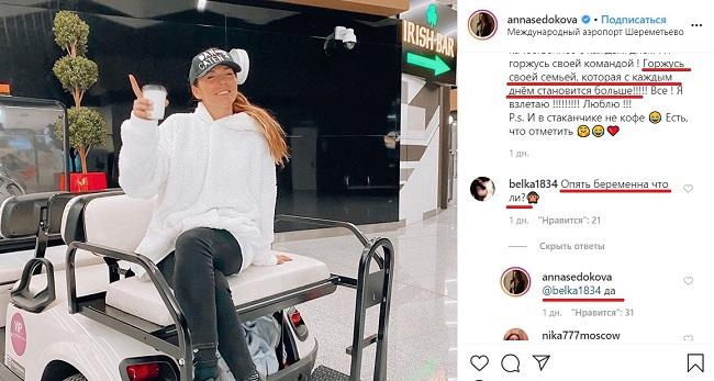 Седокова беременна от баскетболиста Химок