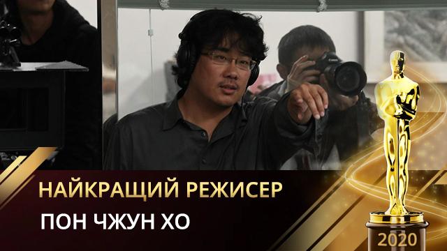 Який режисер отримав Оскар 2020 року - Пон Джун Хо