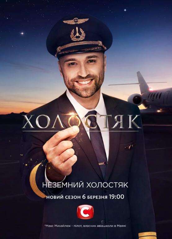 Макс Михайлюк Холостяк 2020
