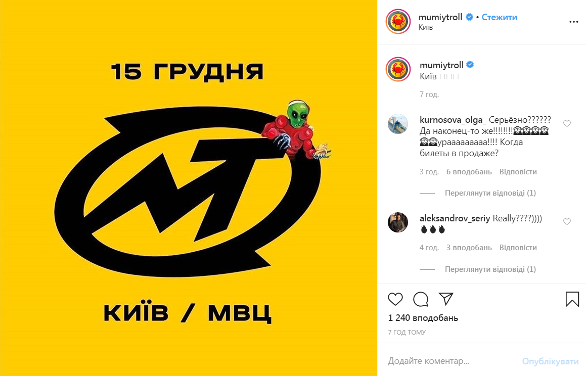 Мумий Тролль в Киеве