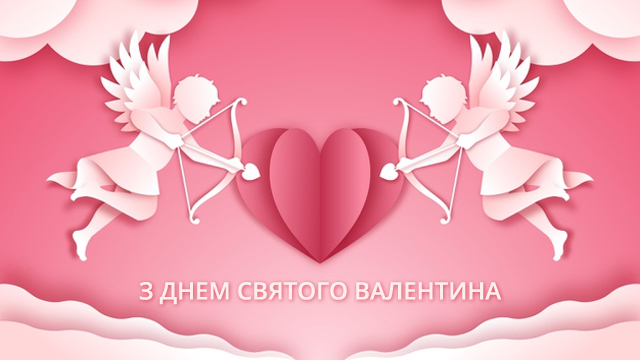 Листівки з днем Святого Валентина 2020