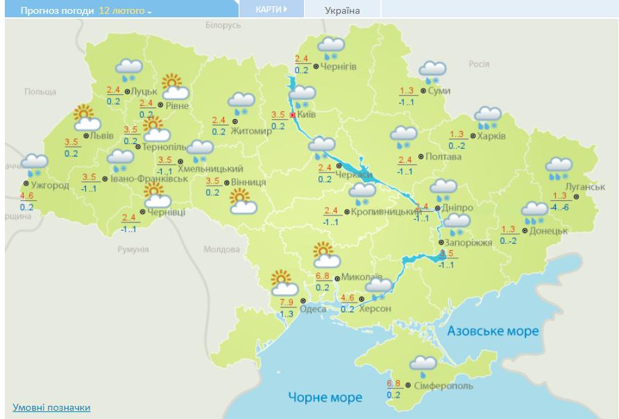 Погода в Украине на сегодня, 12 февраля 2020