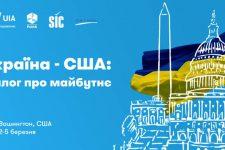 Діалог про майбутнє: українців запрошують на зустріч у Вашингтон