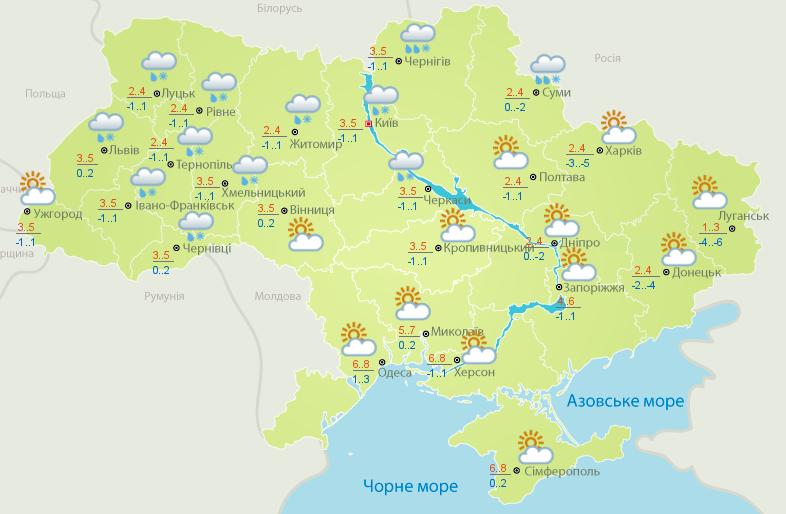 Погода на выходные в Украине 15 и 16 февраля 2020
