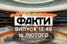 Факты ICTV – Выпуск 12:45 (16.02.2020)
