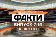 Факты ICTV – Выпуск 7:15 (14.02.2020)