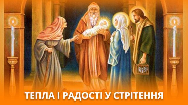 Картинки на Сретение Господне