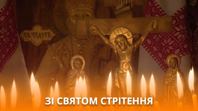 Открытки на Сретение Господне