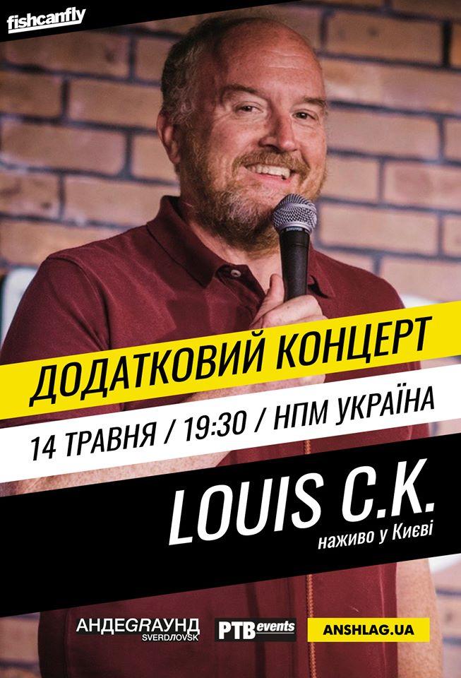Луї Сі Кей у Києві - деталі концерту