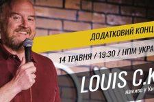 Квитки розпродано: комік Луї Сі Кей дасть додатковий концерт у Києві