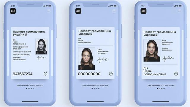 електронний паспорт дія