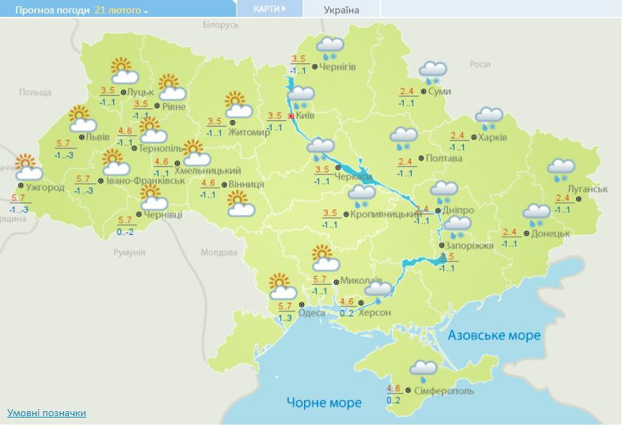 Погода на неделю в Украине с 18 до 21 февраля 2020