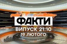Факты ICTV – Выпуск 21:10 (19.02.2020)