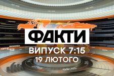 Факти ICTV – Випуск 7:15 (19.02.2020)