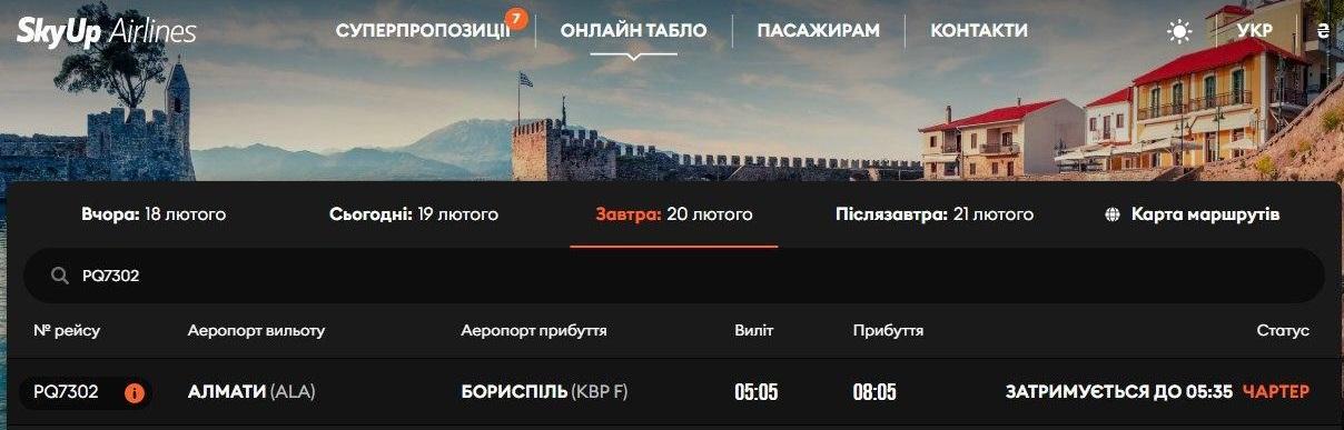 Эвакуация украинцев из Уханя: борт летит в Борисполь, всех ждет обсервация
