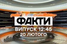 Факти ICTV – Випуск 12:45 (20.02.2020)