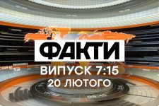 Факти ICTV – Випуск 7:15 (20.02.2020)