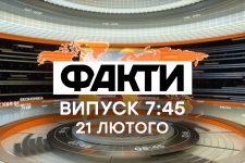 Факты ICTV – Выпуск 7:45 (21.02.2020)
