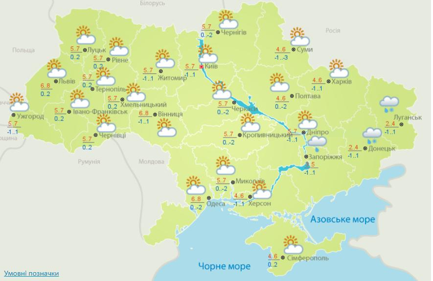 Погода в Україні на сьогодні, 22 лютого 2020