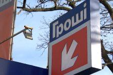 Быстрые деньги – быстрые проблемы: украинцы массово берут кредиты в МФО