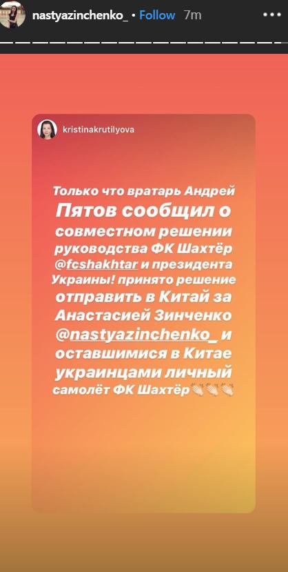 ФК Шахтар відправить особистий літак у Китай за Анастасією Зінченко