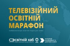 Впервые в Украине: в Киеве пройдет 10-часовой телевизионный Образовательный марафон