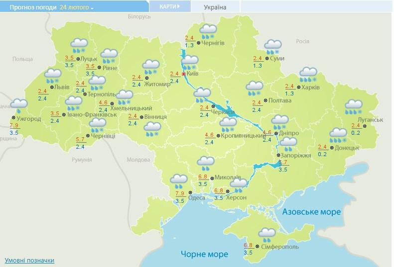 Погода в Україні на сьогодні, 24 лютого 2020