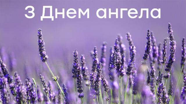 День ангела Світлани: привітання та листівки