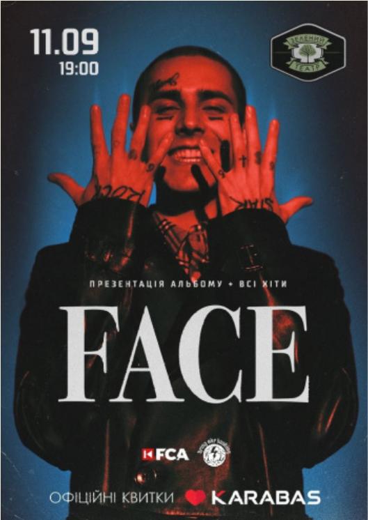 FACE виступить в Києві зі своїм концертом 11 вересня