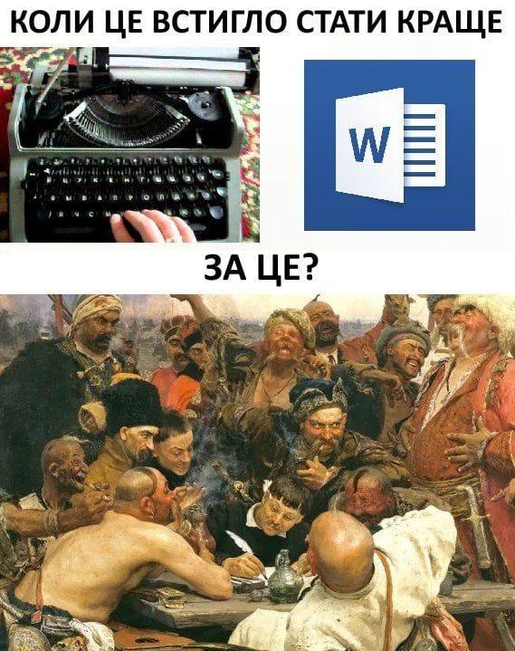 Всесвітній день письменника: меми про письменників і літературу