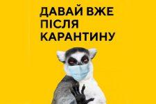 Давай вже після карантину: реакція соцмереж на коронавірус в Україні