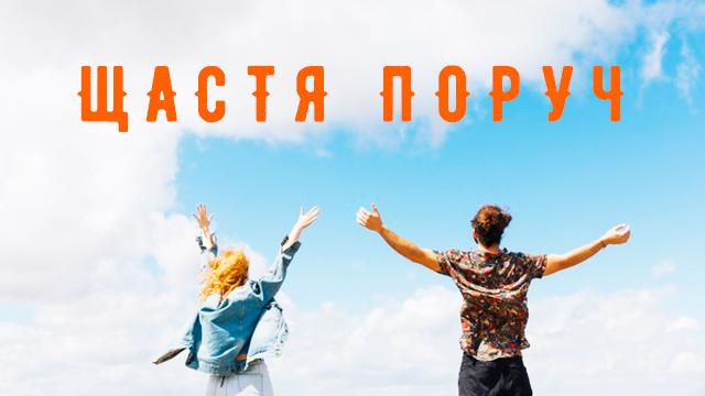 Міжнародний день щастя – привітання в листівках